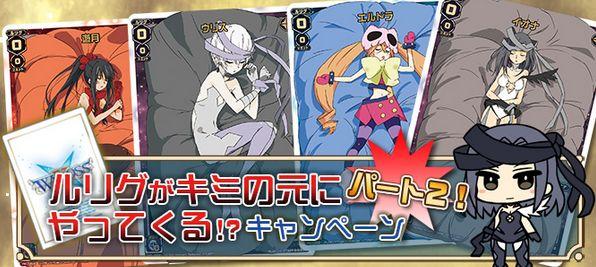 ウィクロスアニメ2期放送記念!「ルリグがキミの元にやってくる!? キャンペーン」の第2弾のイメージ画像
