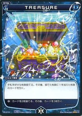 ピルルク限定プロモスペル「TREASURE」(セレクターズパック Vol.1)