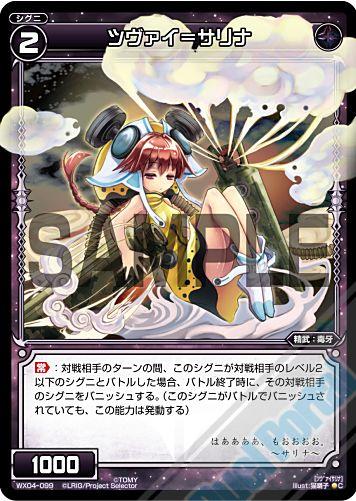 ウィクロス第4弾の毒牙シグニ「ツヴァイ=サリナ」(インフェクテッド・セレクター)
