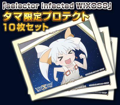 ウィクロス「タマ」限定カードプロテクト