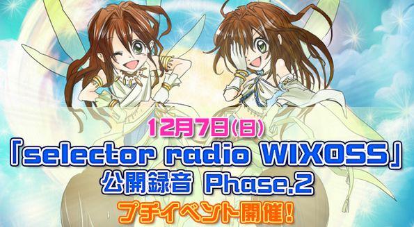 ウィクロスラジオのイベントバナー