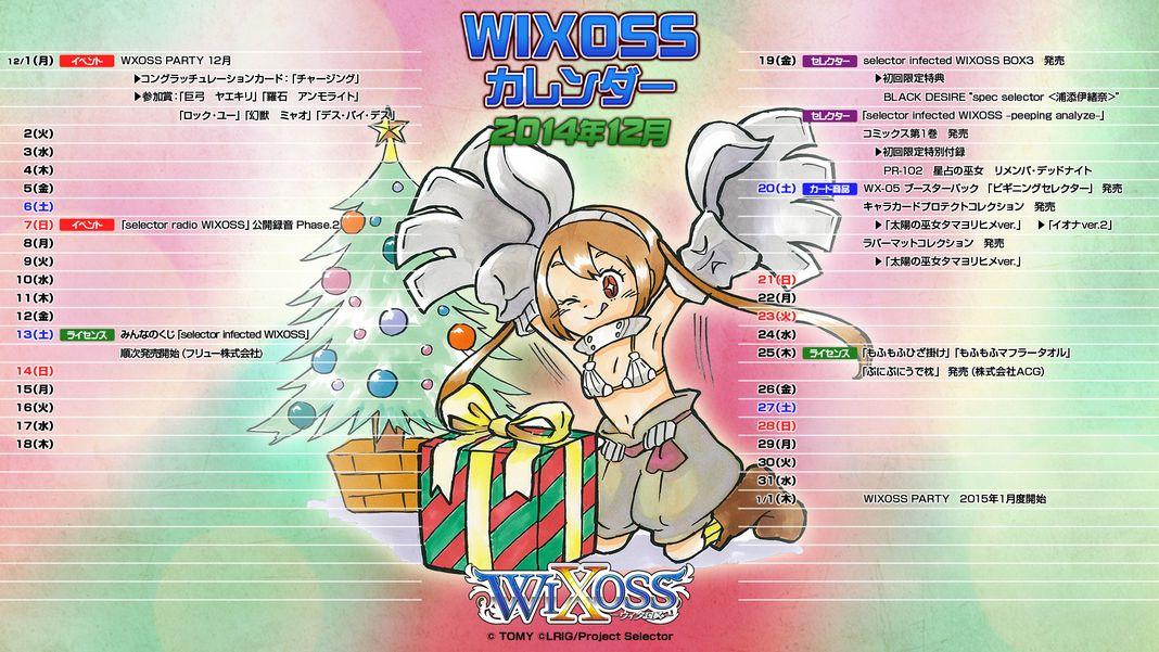 12月のウィクロスの予定を網羅したカレンダー