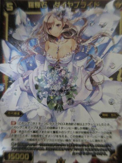 ウィクロス第5弾SR「羅輝石 ダイヤプライド」(ビギニング・セレクター)