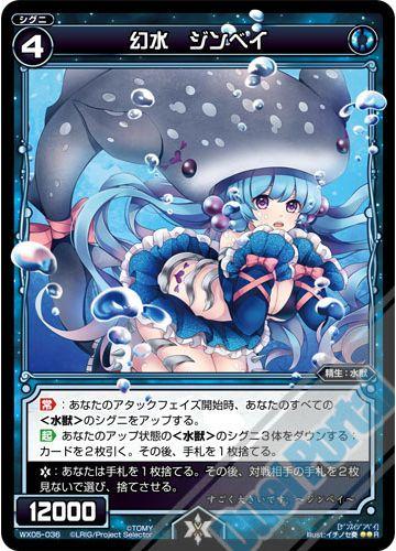 ウィクロス第5弾のレア水獣「幻水 ジンベイ」(ビギニング・セレクター)