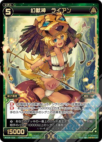 ウィクロス第5弾収録の緑子限定レベル5シグニ「幻獣神 ライアン」(ビギニング・セレクター)