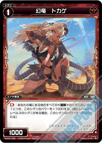 ウィクロス第5弾のユヅキ限定シグニ「幻竜 トカゲ」(ビギニング・セレクター)