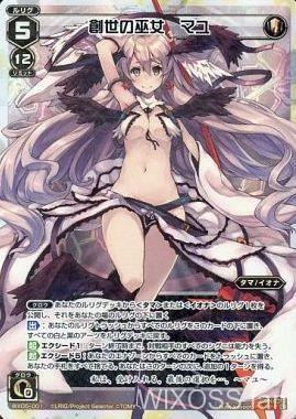 ウィクロス第5弾「創世の巫女 マユ」(ビギニング・セレクター)