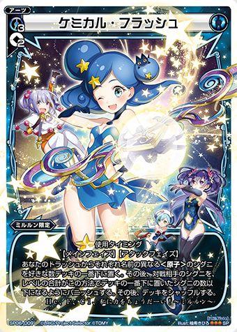ケミカル・フラッシュ(ウィクロス DVD&BD アニメ プロモ)