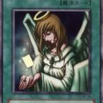 天使の施し(遊戯王)