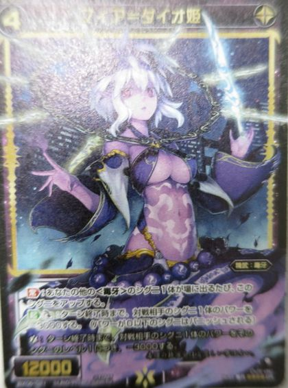 ウィクロス第6弾収録の赤SRシグニ「フィア=ダイオ姫」(フォーチュン・セレクター)