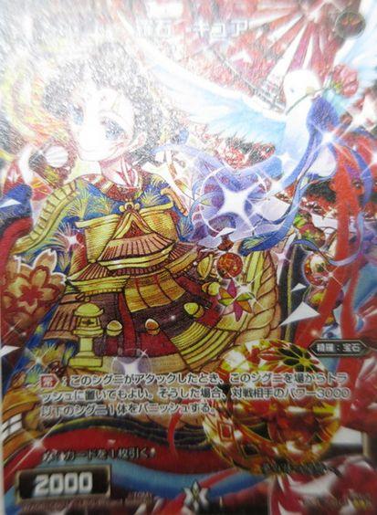 ウィクロス第6弾収録のコラボシグニ「羅石 キュア」(フォーチュン・セレクター)