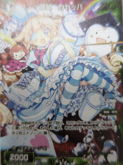 茅野愛衣さんとのコラボシグニ「羅植 カヤッパ」(ウィクロス第6弾「フォーチュン・セレクター」収録)