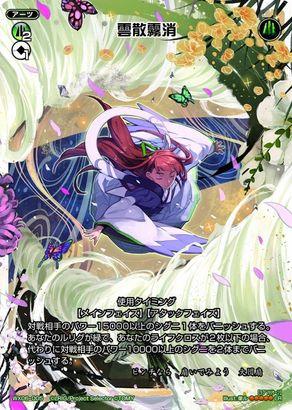 ウィクロス第6弾のルリグレア・アーツ「雲散霧消」(フォーチュン・セレクター)