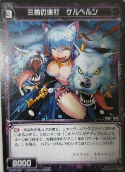 第6弾「フォーチュン・セレクター」収録の悪魔シグニ「三首の連打 ケルベルン」