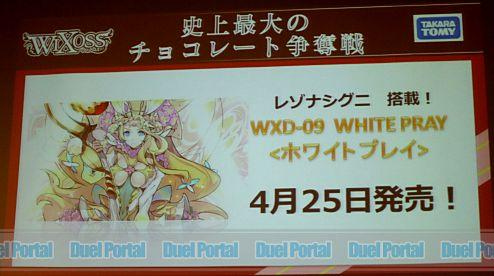 ウィクロスの構築済みデッキ「ホワイトプレイ」