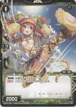 第7弾「ネクスト・セレクター」の緑コモン「幻獣 ヒョウ」