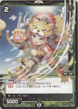 緑レアの地獣「幻獣 チータ(ネクストセレクター)」