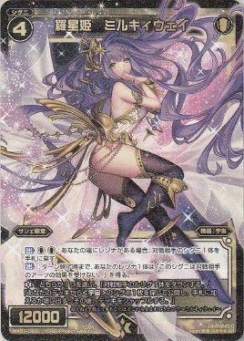 サシェ限定SRシグニ「羅星姫 ミルキィウェイ」