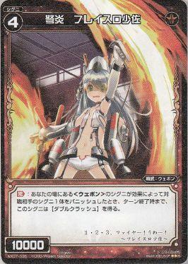 ネクスト・セレクターの赤レアウェポン「弩炎 フレイスロ少佐」