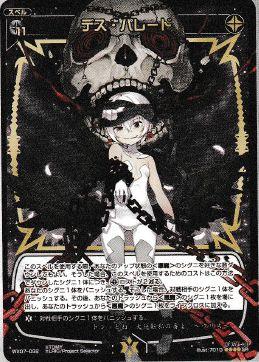 黒SRスペル「デス・パレード」が第7弾「ネクスト・セレクター」