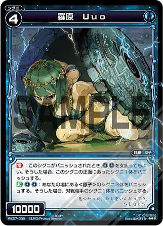 ネクスト・セレクターに収録の青レア原子「羅原 Uuo」