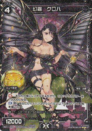 ブラックニードに収録のミュウ限定レベル4シグニ「幻蟲 クロハ」