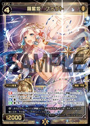 インキュベイトセレクター収録のサシェ限定SRシグニ「羅星姫フォウト」
