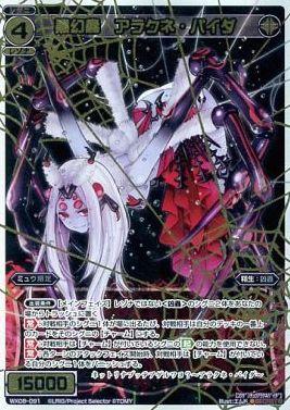 黒幻蟲 アラクネ・パイダ(シークレット) ウィクロス第8弾インキュベイトセレクター