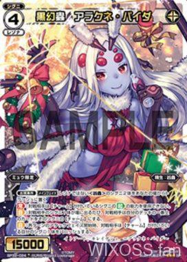 黒幻蟲 アラクネ・パイダ(ウィクロス「セレクターセレクション」収録SP再録)