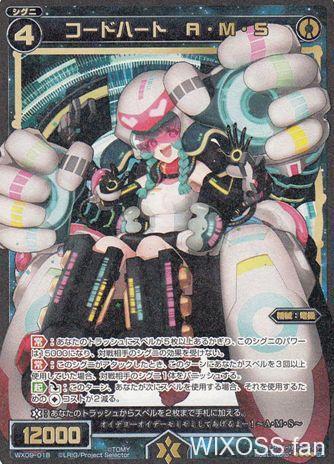 青SR「コードハート A・M・S」(第9弾 リアクテッドセレクター)
