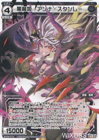 黒のLCレゾナ「黒魔姫 アンナ・スタンレー」(第9弾 リアクテッドセレクター)