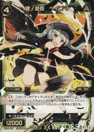 第10弾チェインドセレクターのSRシグニ「肆ノ遊姫 ベイゴマ」(ウィクロス)