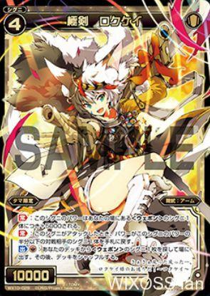 第10弾チェインドセレクターのタマ限定SRシグニ「極剣 ロクケイ」