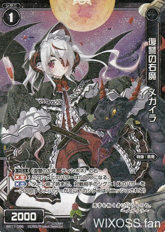 クロス持ちコモン悪魔「復讐の右魔 メガイラ」(ディストラクテッドセレクター)