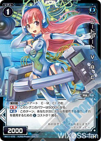 クロス持ちのレベル1機械「コードアート V・R・C」(ディストラクテッドセレクター)