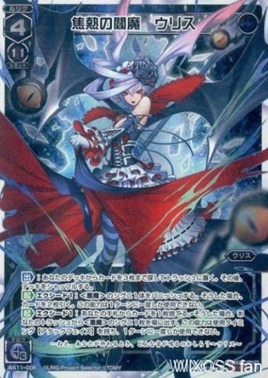 第11弾ルリグレア「焦熱の閻魔 ウリス(ディストラクテッドセレクター)」が公開!エクシードで犠牲を払いつつドローや蘇生を発動!
