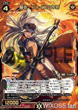 SRウェポン「弩炎 フレイスロ中将」(ウィクロス第12弾 リプライドセレクター)