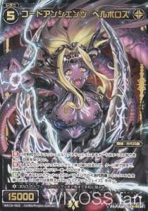 SRレベル5悪魔「コードアンシエンツ ヘルボロス」(ウィクロス第12弾 リプライドセレクター)