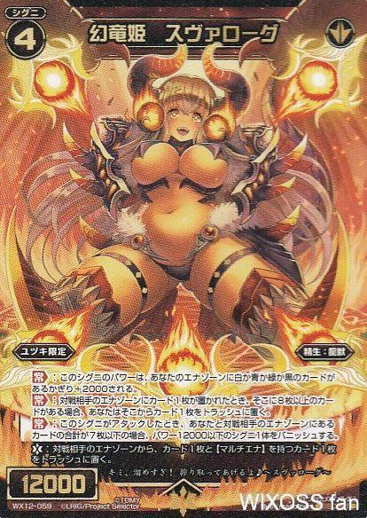 幻竜姫 スヴァローグ(シークレット) | ウィクロス第12弾「リプライドセレクター」収録