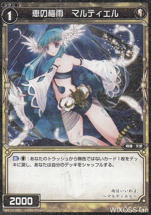 ウィクロス第13弾のコモン天使「恵の梅雨 マルティエル」(アンフェインドセレクター)