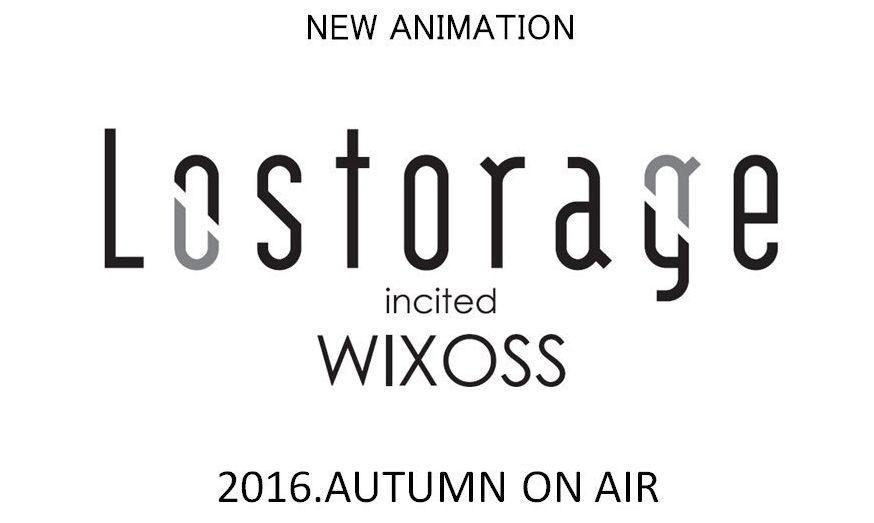 ウィクロスの新作アニメ「Lostorage incited WIXOSS(ロストレージインサイテッドウィクロス)」
