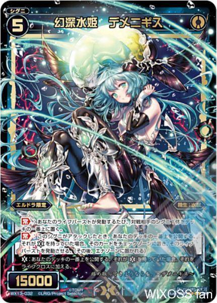 幻深水姫デメニギス(第13弾 アンフェインドセレクター スーパーレア)