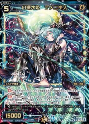 幻深水姫デメニギス(ウィクロス第13弾 アンフェインドセレクター スーパーレア)