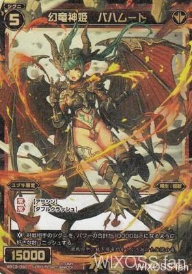 ユヅキ限定レベル5龍獣「幻竜神姫 バハムート」(ウィクロス第13弾 アンフェインドセレクター)