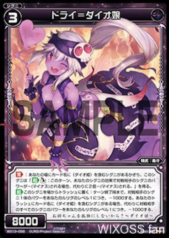 第13弾にレア収録の毒牙シグニ「ドライ=ダイオ娘」が公開!ダイオ姫を全体強化!