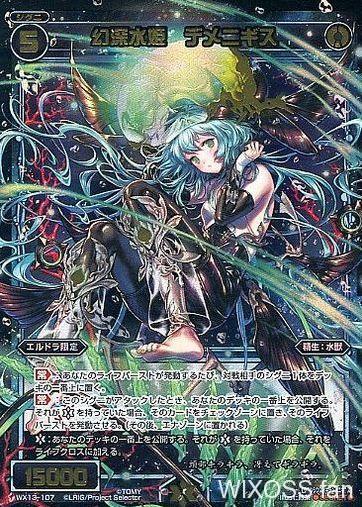 幻深水姫 デメニギス(シークレット)ウィクロス第13弾「アンフェインドセレクター」収録