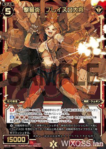 サクシードセレクター収録の花代限定SRウェポン「撃弩炎 フレイスロ大将」が公開!レベル5で相手のパワー8000以下のシグニが出るたびバニッシュ!