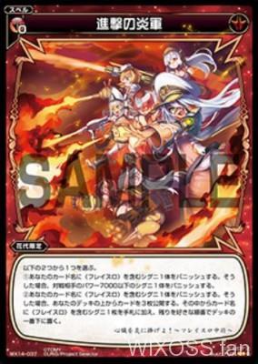 進撃の炎軍(ウィクロス第14弾 サクシードセレクター)
