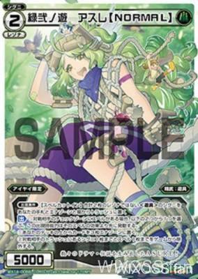緑弐ノ遊 アスレ【NORMAL】(ウィクロス第14弾 サクシードセレクター)