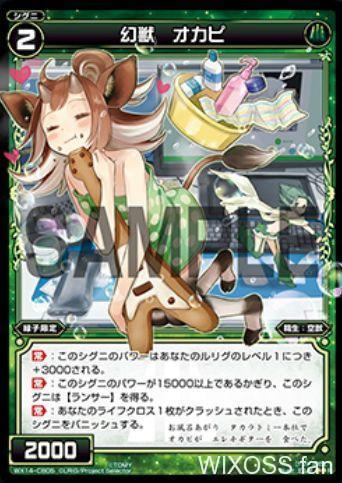 サクシードセレクター収録のコラボ幻獣「幻獣 オカピ」が公開!ウィクロスラジオから生まれた緑子限定の空獣シグニ!